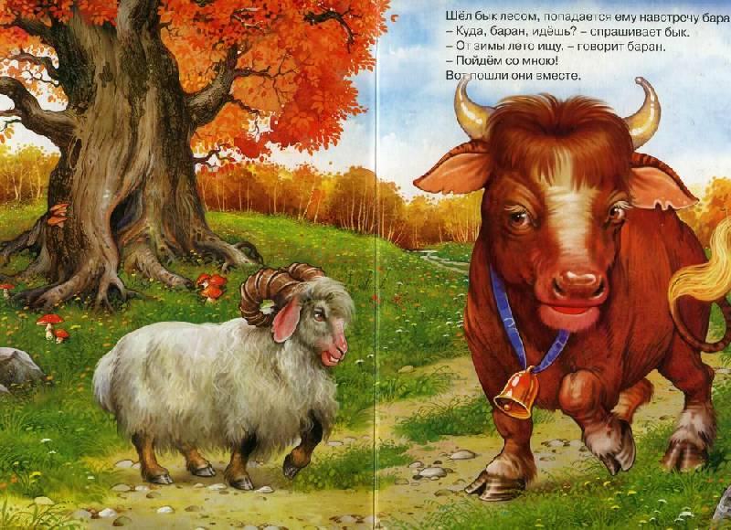 Иллюстрация 1 из 4 для Зимовье зверей | Лабиринт - книги. Источник: Марикка