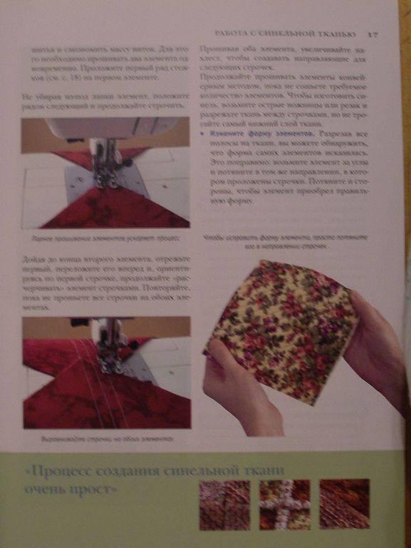 Иллюстрация 1 из 11 для Лоскутное шитье из синельной ткани. Уютные вещицы для вашего дома - Эми Хелмкэмп   Лабиринт - книги. Источник: Мариста