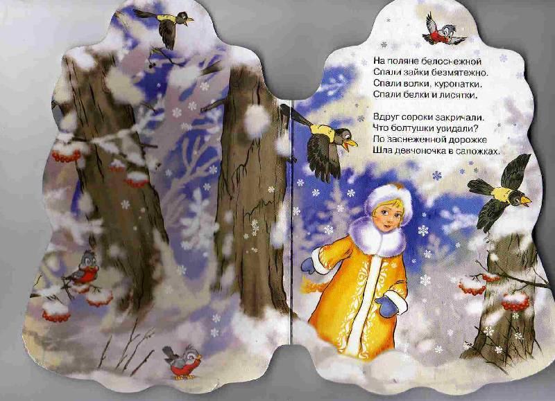 Иллюстрация 1 из 9 для Вырубка: Снегурочка - Ирина Гурина | Лабиринт - книги. Источник: С  М В