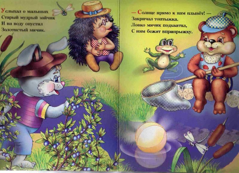 Иллюстрация 1 из 4 для Как ловили солнышко - Мария Каминская | Лабиринт - книги. Источник: С  М В