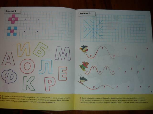 Иллюстрация 1 из 15 для Прописи для дошкольников. Старшая группа - Денисова, Дорожин | Лабиринт - книги. Источник: Ромашка:-)