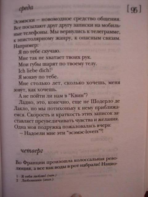 Иллюстрация 1 из 7 для Романтический эгоист - Фредерик Бегбедер   Лабиринт - книги. Источник: kitusha