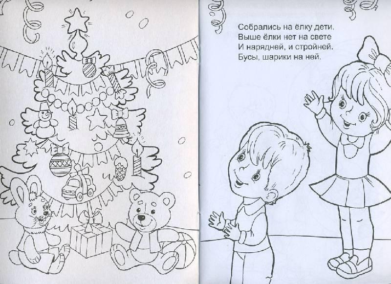 Иллюстрация 1 из 12 для Дед Мороз спешит на елку - Елена Михайленко   Лабиринт - книги. Источник: Machaon