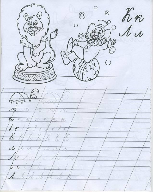 Иллюстрация 1 из 7 для Прописи: Что за буква?   Лабиринт - книги. Источник: Machaon