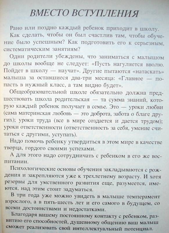 Иллюстрация 1 из 13 для Путешествие по буквам - В.В. Волина | Лабиринт - книги. Источник: Бривух