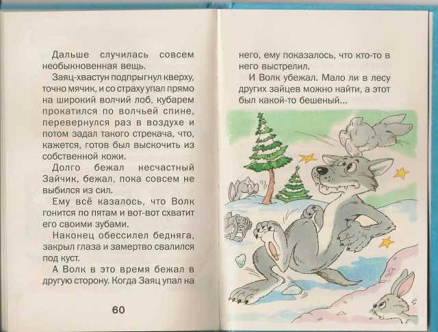 Иллюстрация 1 из 22 для Два мороза. Сказки. | Лабиринт - книги. Источник: _Елена_