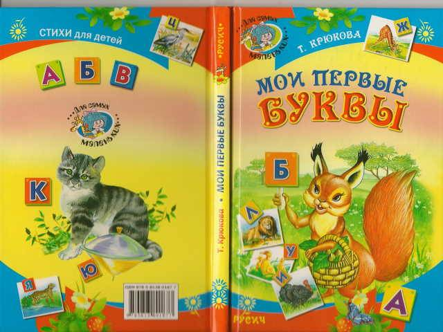 Иллюстрация 1 из 14 для Мои первые буквы: Стихи - Тамара Крюкова | Лабиринт - книги. Источник: _Елена_