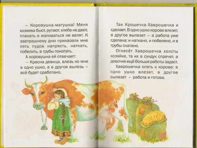 Иллюстрация 1 из 9 для Крошечка-Хаврошечка   Лабиринт - книги. Источник: _Елена_