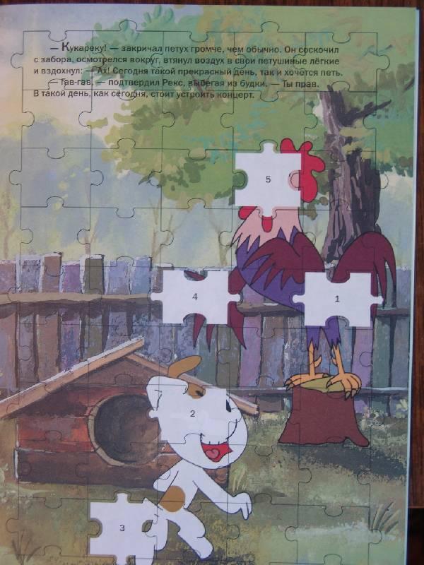Иллюстрация 1 из 9 для Рекс и большой концерт   Лабиринт - книги. Источник: Лаванда