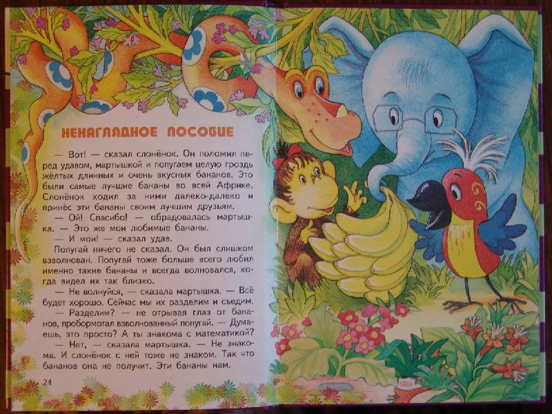 Иллюстрация 1 из 19 для 38 попугаев - Григорий Остер | Лабиринт - книги. Источник: Лаванда