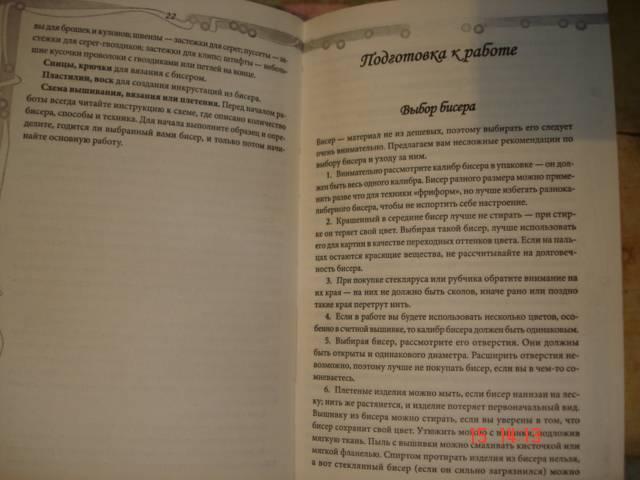 Иллюстрация 1 из 21 для Фантазии из бисера. Вышивка. Вязание. Плетение - Наниашвили, Соцкова | Лабиринт - книги. Источник: Жека