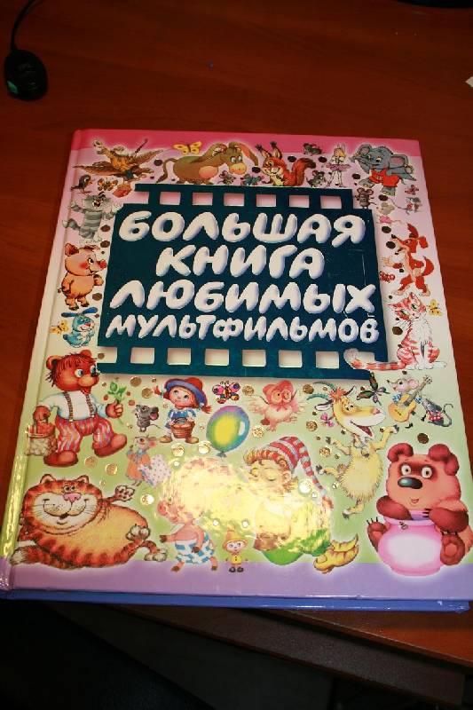 Иллюстрация 1 из 28 для Большая книга любимых мультфильмов | Лабиринт - книги. Источник: Prospere