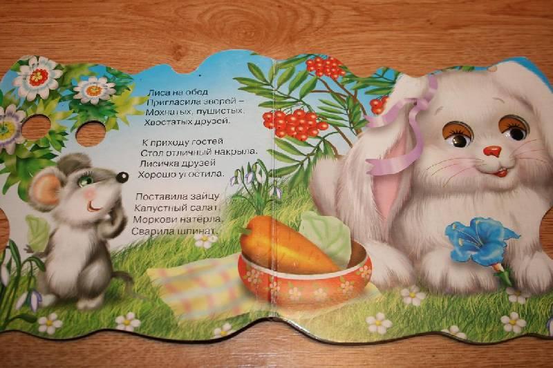 Иллюстрация 1 из 7 для У лисички в гостях - Виктор Лясковский | Лабиринт - книги. Источник: Prospere