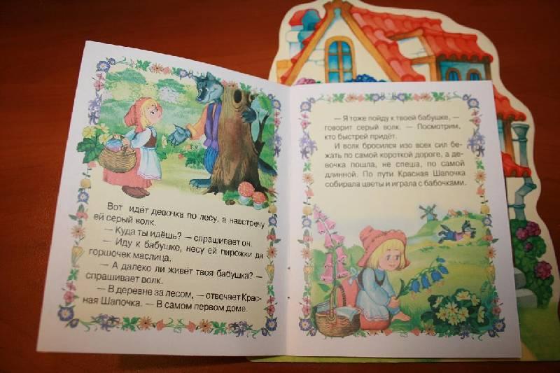 Иллюстрация 1 из 2 для Красная шапочка | Лабиринт - книги. Источник: Prospere