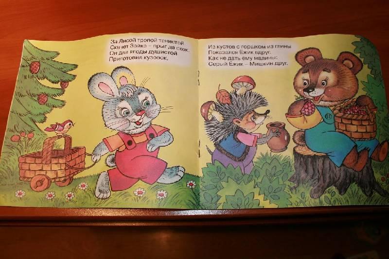 Иллюстрация 1 из 5 для Стихи в картинках: Мишкина малина - Владимир Степанов | Лабиринт - книги. Источник: Prospere