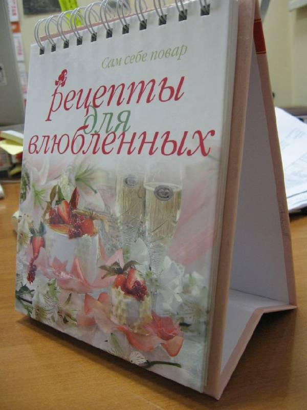 Иллюстрация 1 из 31 для Рецепты для влюбленных   Лабиринт - книги. Источник: rizik