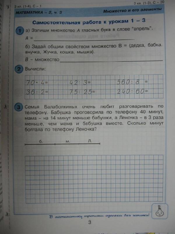 математики самостоятельная гдз работа урокам к 4 класс