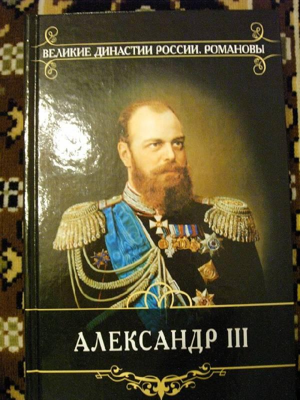 Иллюстрация 1 из 5 для Александр III - Корольков, Епанчин | Лабиринт - книги. Источник: rizik