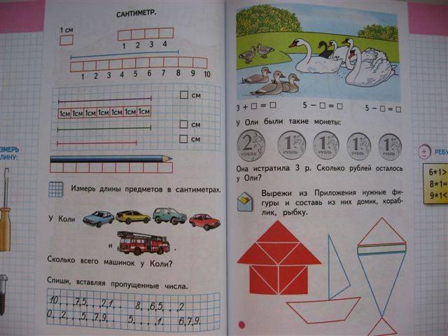 Иллюстрация 1 из 5 для Математика: Учебник для 1 класса начальной школы. Часть 2 - Степанова, Моро, Волкова   Лабиринт - книги. Источник: Юта