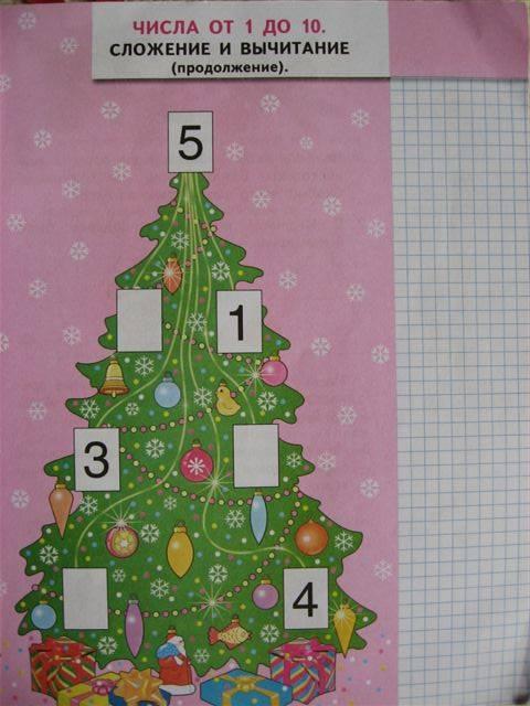 Иллюстрация 1 из 8 для Математика: Учебник для 1 класса начальной школы. Часть 3 - Степанова, Моро, Волкова | Лабиринт - книги. Источник: Юта