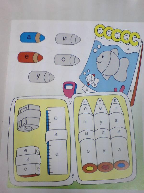 Иллюстрация 1 из 6 для Играем с гласными. Собачка | Лабиринт - книги. Источник: Настёна