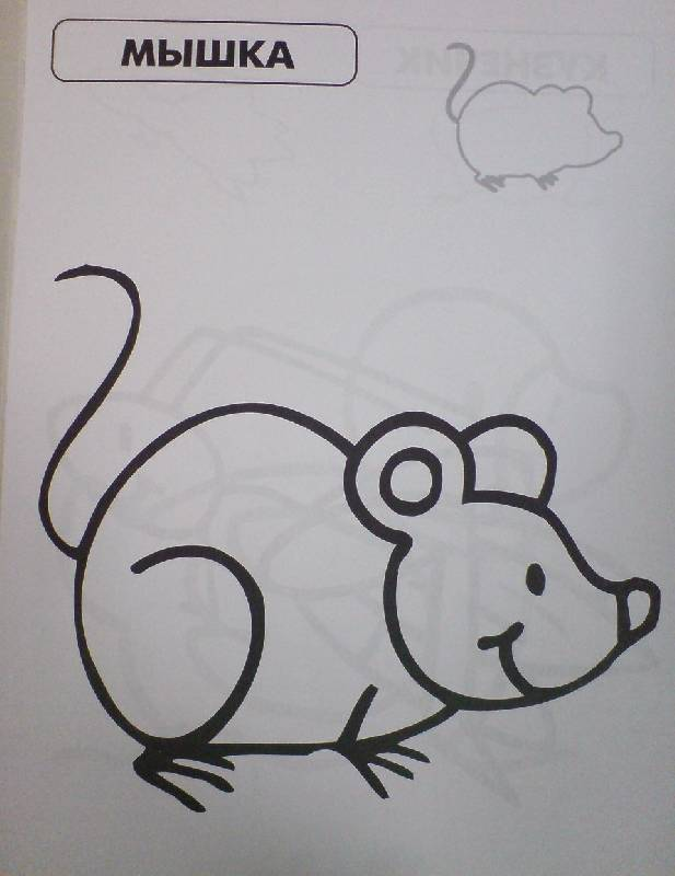 Иллюстрация 1 из 4 для Наклей и раскрась. 3-5 лет. Мышонок | Лабиринт - книги. Источник: Настёна