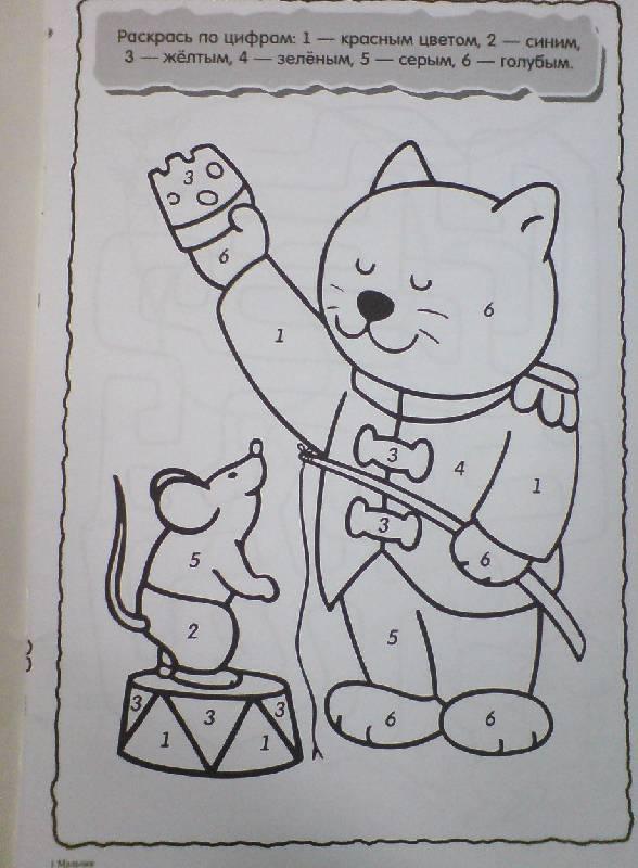 Иллюстрация 1 из 15 для Я играю и учусь! Раскраска с заданиями. Мальчик | Лабиринт - книги. Источник: Настёна