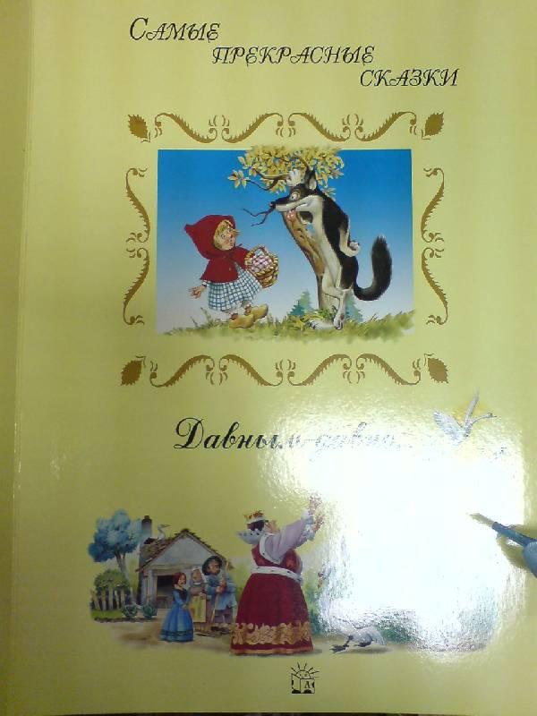 Иллюстрация 11 из 24 для Самые прекрасные сказки. Давным-давно... | Лабиринт - книги. Источник: Настёна