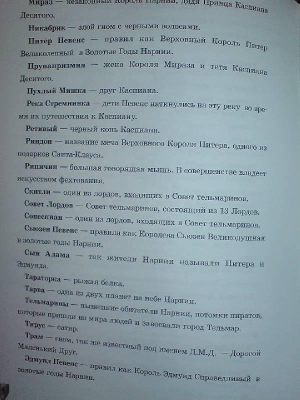 Иллюстрация 1 из 7 для Книжка с заданиями: Принц Каспиан   Лабиринт - книги. Источник: Настёна