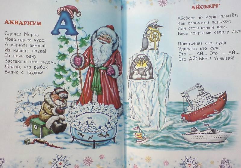 Иллюстрация 1 из 11 для Азбука Деда Мороза - Андрей Усачев | Лабиринт - книги. Источник: Настёна
