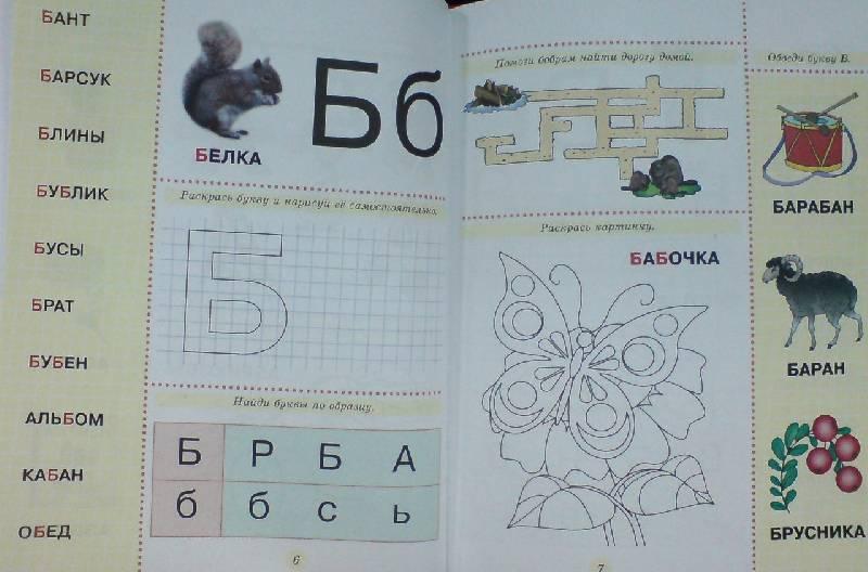 Иллюстрация 1 из 23 для Азбука для малышей. Учим буквы, составляем слова | Лабиринт - книги. Источник: Настёна