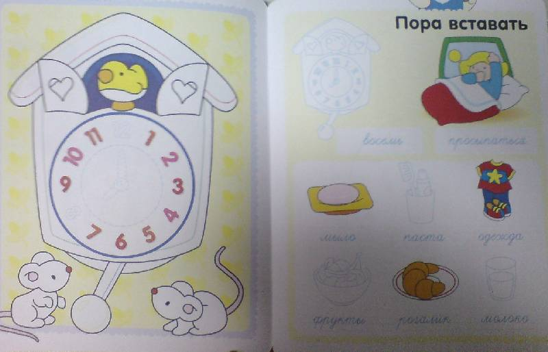 Иллюстрация 1 из 6 для Прописи с наклейками. Время | Лабиринт - книги. Источник: Настёна