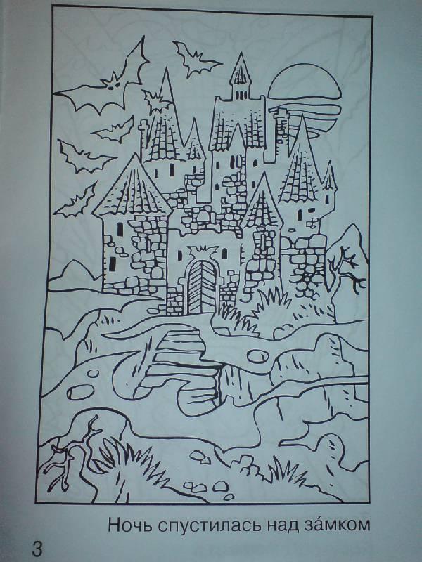 Иллюстрация 1 из 4 для Дракула. Книга-раскраска | Лабиринт - книги. Источник: Настёна