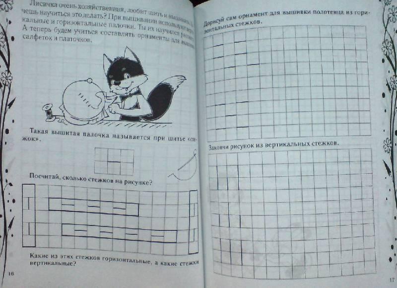 Иллюстрация 1 из 10 для Тренируем руку  для письма: для детей 5-7 лет - Тина Канделаки | Лабиринт - книги. Источник: Настёна