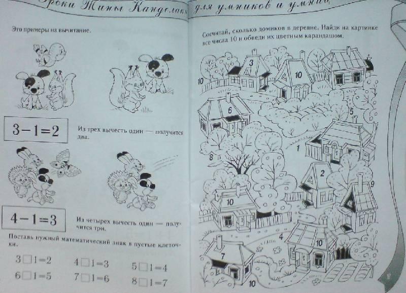 Иллюстрация 1 из 14 для Учим цифры. Считаем до 20: развивающая тетрадь для детей 5-7 лет - Тина Канделаки | Лабиринт - книги. Источник: Настёна