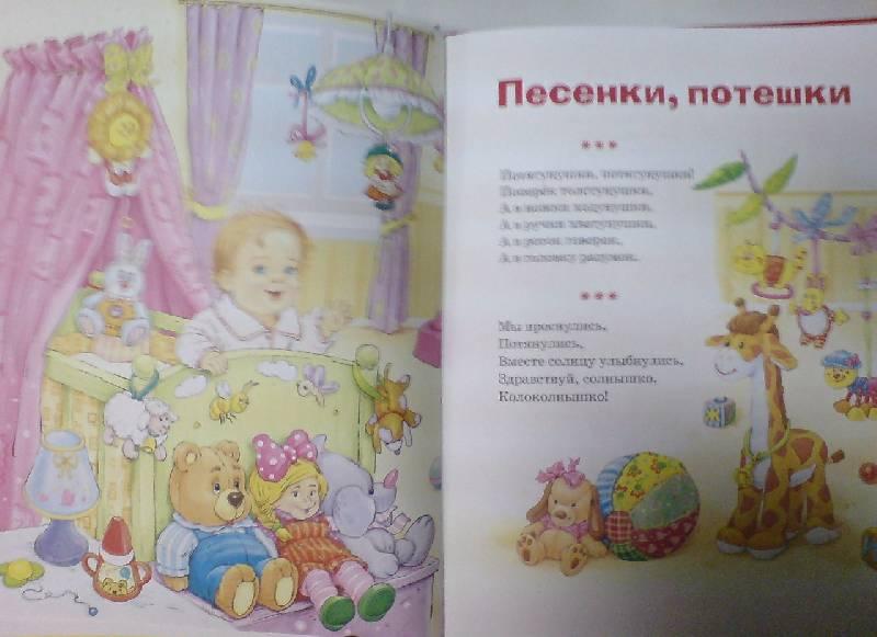 Иллюстрация 1 из 25 для Ладушки | Лабиринт - книги. Источник: Настёна