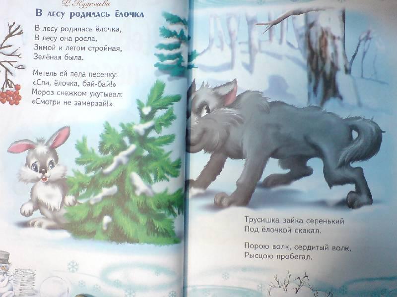 Иллюстрация 1 из 16 для Новогодний подарок. Стихи, рассказы, сказки | Лабиринт - книги. Источник: Настёна