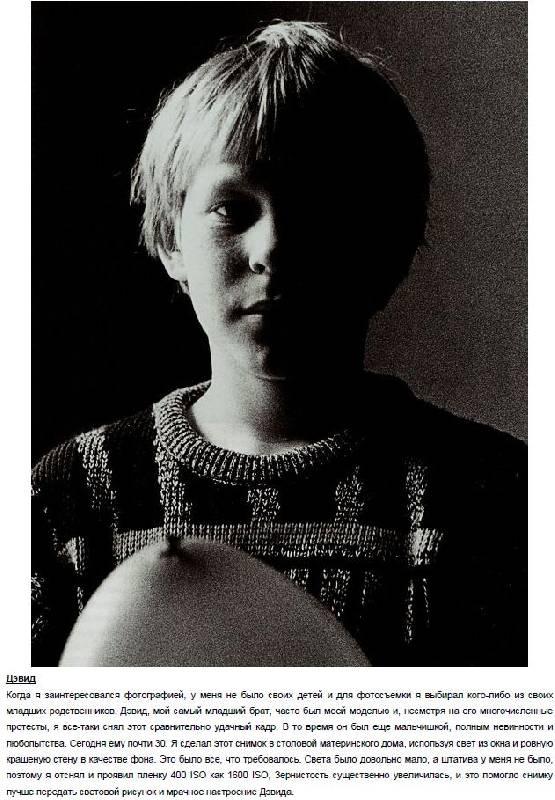 Иллюстрация 1 из 12 для Черно-белая фотография - Ли Фрост | Лабиринт - книги. Источник: Nick
