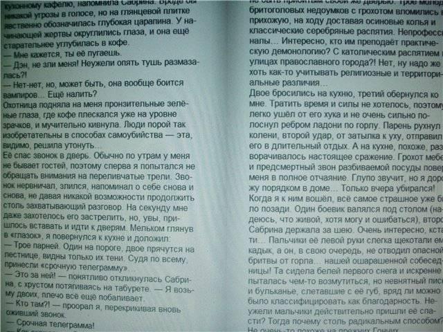 Иллюстрация 1 из 5 для Вкус вампира: Фантастический роман - Андрей Белянин | Лабиринт - книги. Источник: света