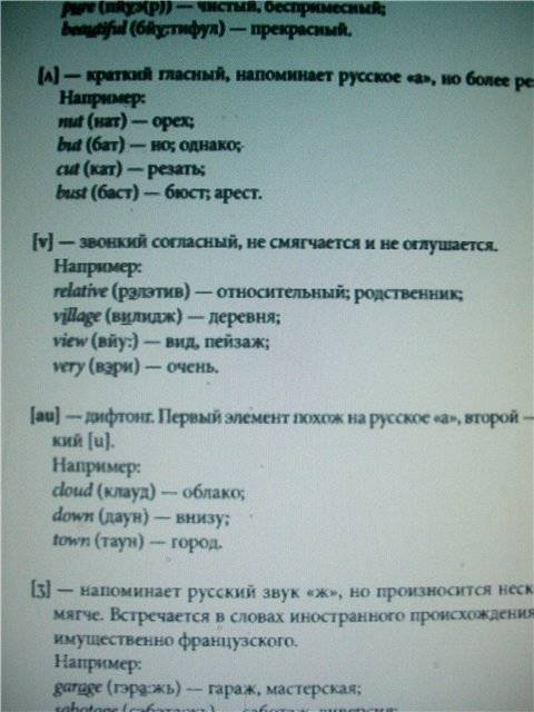 Иллюстрация 1 из 10 для Английский язык:  Интенсивный курс обучения - Дмитрий Черненко | Лабиринт - книги. Источник: света