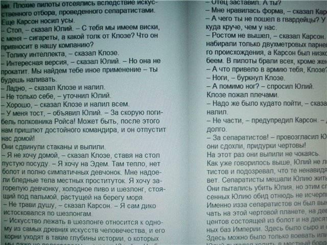 Иллюстрация 1 из 3 для Имперские танцы - Сергей Мусаниф | Лабиринт - книги. Источник: света