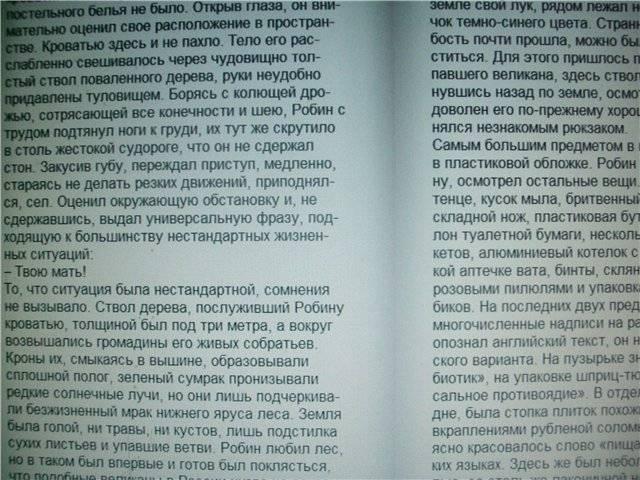 Иллюстрация 1 из 3 для Запретный мир - Артем Каменистый | Лабиринт - книги. Источник: света