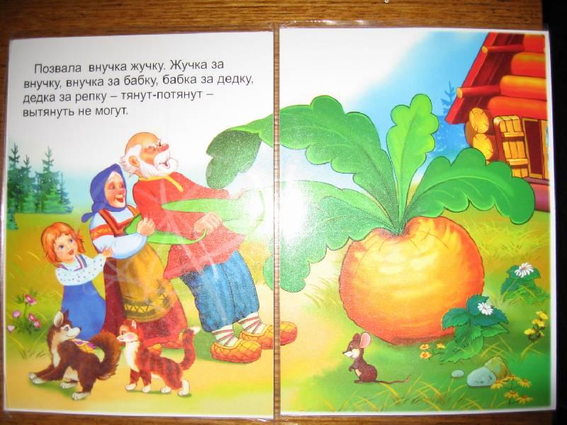 Иллюстрация 1 из 4 для Книжка-непромокашка: Репка | Лабиринт - книги. Источник: Svetik_