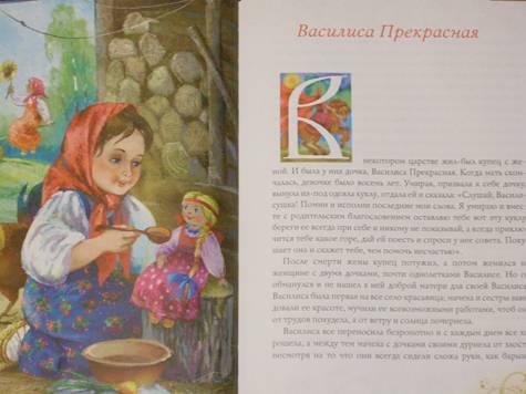 Иллюстрация 1 из 29 для Сивка-бурка - Е. Позина | Лабиринт - книги. Источник: Качура Светлана Анатольевна