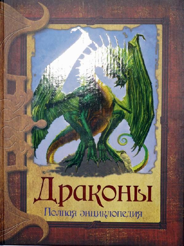 Иллюстрация 1 из 67 для Драконы. Полная энциклопедия | Лабиринт - книги. Источник: Кнопа2