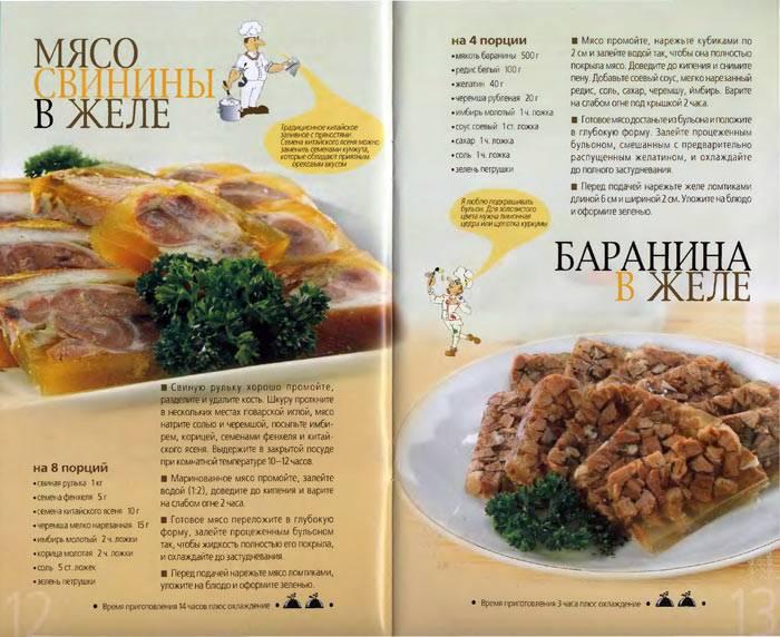 Иллюстрация 1 из 16 для Заливные блюда | Лабиринт - книги. Источник: Кнопа2