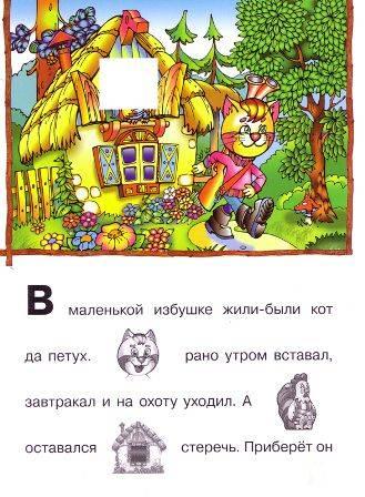 Иллюстрация 1 из 21 для Кот, петух и лиса (с наклейками)   Лабиринт - книги. Источник: Лейкина Нарина Рафаэловна