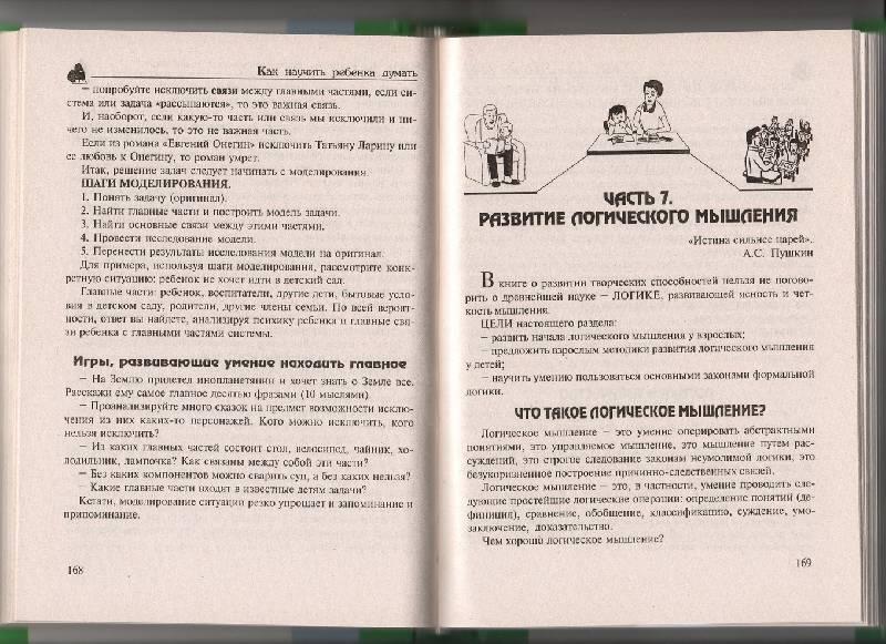 Иллюстрация 1 из 16 для Как научить ребенка думать - Юрий Тамберг   Лабиринт - книги. Источник: Смирнова  Ирина Эдуардовна