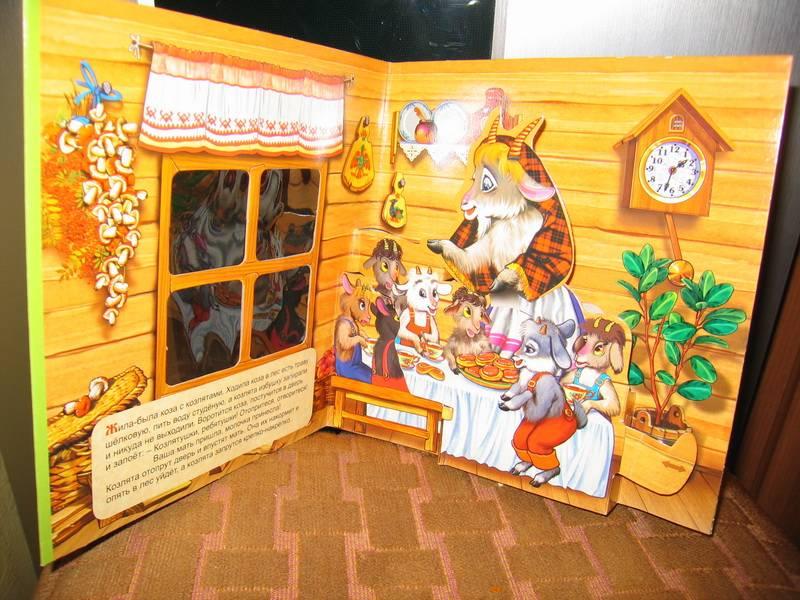 Иллюстрация 1 из 11 для Сказка в окошке: Волк и семеро козлят | Лабиринт - книги. Источник: Смирнова  Ирина Эдуардовна
