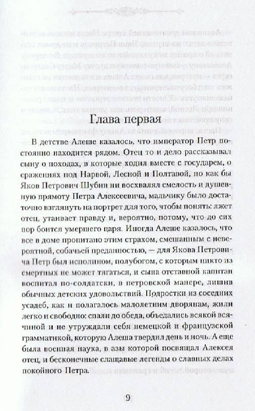 Иллюстрация 1 из 5 для Час Елизаветы - Елена Раскина | Лабиринт - книги. Источник: Большая Берта